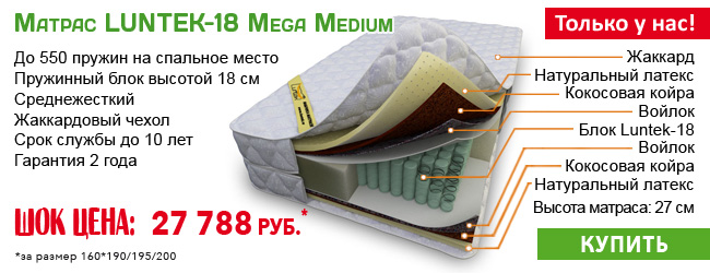 Матрас Luntek-18 Mega Medium