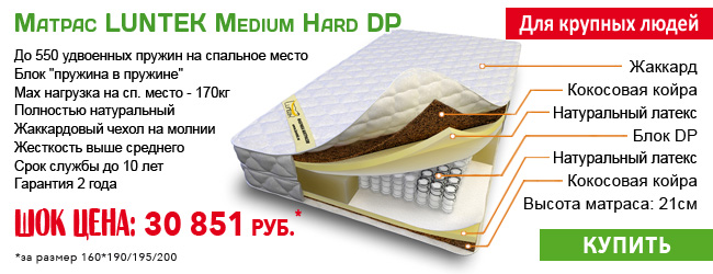 Матрас Medium hard DP