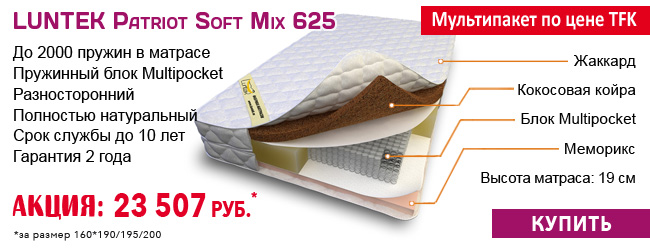 Матрас Patriot Soft Mix 625