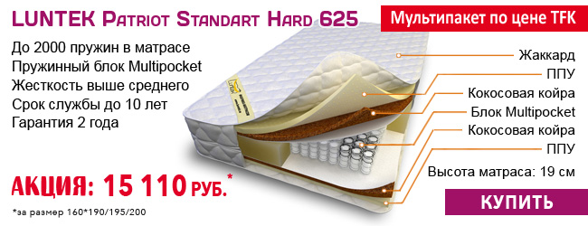 Матрас Patriot Standart Hard 625
