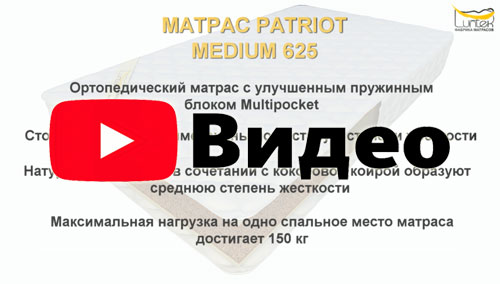 Матрас Patriot Medium 625 / Патриот Медиум 625